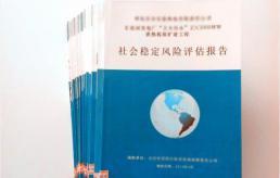 社会稳定性风险评估报告